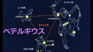 【宇宙の神秘】さよならべテルギウス!超新星爆発はいつ起きるの!?