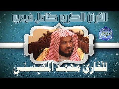 02 سورة البقرة كاملة الشيخ محمد المحيسني surah Albaqarah Muhammad Al-Mohaisany