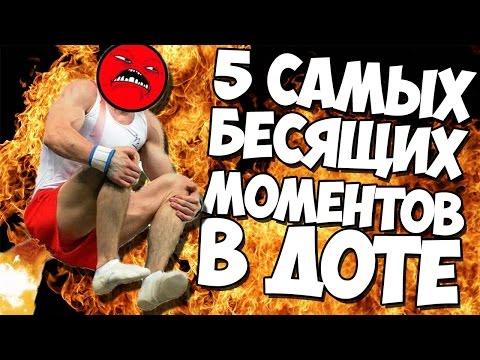 видео: 5 САМЫХ БЕСЯЩИХ МОМЕНТОВ В dota 2