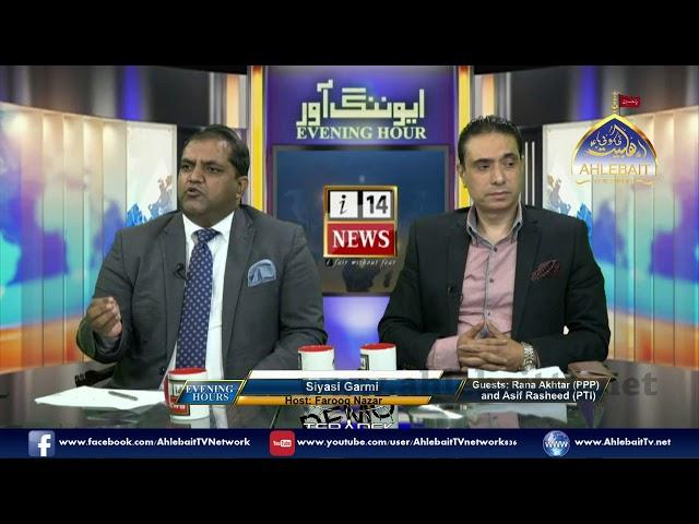 Evening Hour I Farooq Nazar I Rana Bukhtiar I Mazhar Ali I 12 06 2019