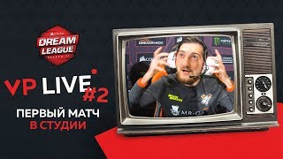VP Live   Первый матч плей-офф DreamLeague Major