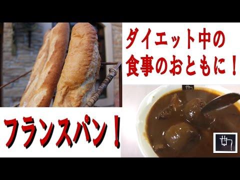 ダイエット ビーフシチューとフランスパン