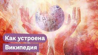 Википедия. Энциклопедия коллективного разума