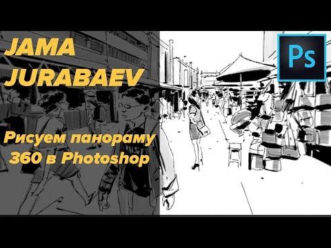 Рисуем панораму в Photoshop. Jama Jurabaev.