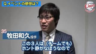 2013年新春、1月4日(金)西武池袋本店にて、岸孝之投手、牧田和久投手、...