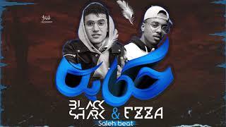 Fzza Ft. Black Shark - Hakaya   حكاية  [Prod. Saleh Beat]