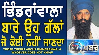 Prime Khabar Di Khabar #496_Those Things About Bhindranwala Whoever Does Not Know