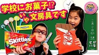 お菓子 文房具📕✏️ これ全部 文房具です😝 本物と入れかえて バレずに学校でお菓子食べちゃうよ🤗
