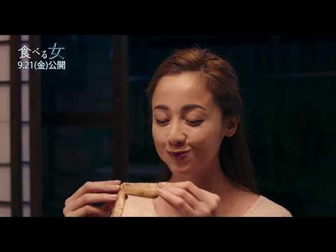 『食べる女』本編映像