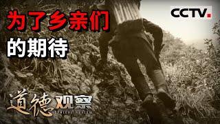 《道德观察(日播版)》 20201231 为了乡亲们的期待| CCTV社会与法 - YouTube