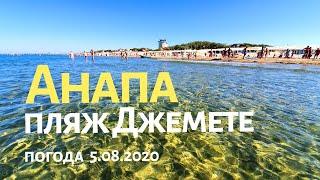 #АНАПА - ПЛЯЖ #ДЖЕМЕТЕ 5 АВГУСТА 2020. ГОСТИНИЦЫ ВМЕСТО ДЮН! ДЖЕМЕТИНСКИЙ ПРОЕЗД. Погода. Море.