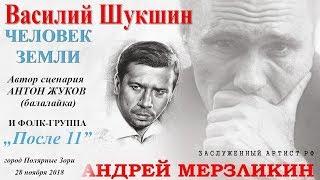 Василий Шукшин. Человек земли. Андрей  Мерзликин