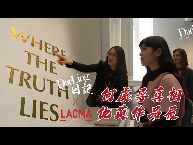 【Darling Vlog X LACMA】亞洲以外第一展——「何處尋真相」——仇英作品展(上)