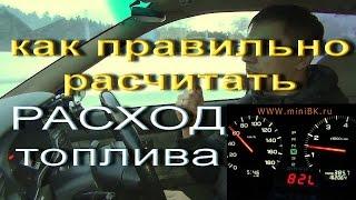 видео Как правильно рассчитать расход бензина для автомобиля