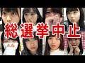 AKB48総選挙中止 メンバーリアクション の動画、YouTube動画。