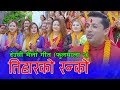 Khuman Adhikari's Tihar Song 2076 - Tiharko Ranko    तिहारको रन्को    Sita, Amrita, Manju & Sabitra