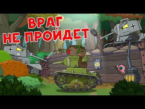 Враг не пройдет - Мультики про танки