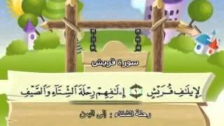 سورة قريش - للأطفال للحفظ مكرر