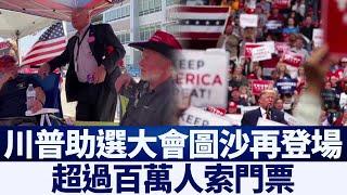 超百萬人索門票 川普助選大會圖沙再登場|新唐人亞太電視|20200620