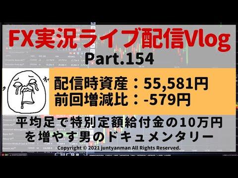 【FX実況ライブ配信Vlog】平均足で特別定額給付金の10万円を増やす男のドキュメンタリーPart.154