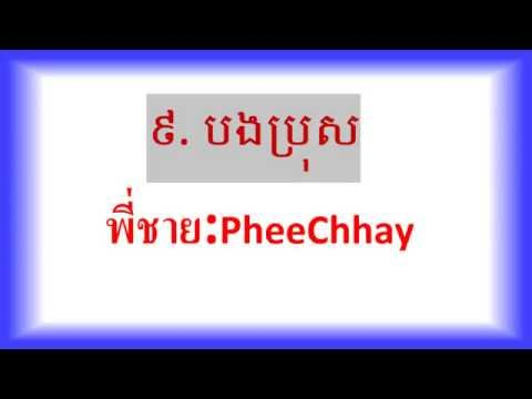 Thai language for daily life 004 [Khmer Version]