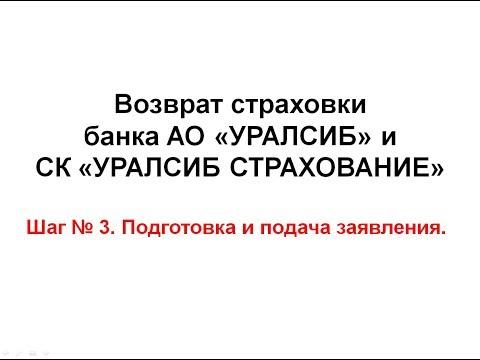 Как вернуть страховку Уралсиб.  Шаг 3 - подготовка и подача заявления.