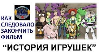 HISHE RUS: ''Історія іграшок 3''
