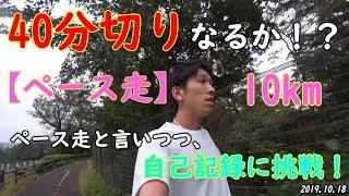 【ペース走 10km】40分切りなるか!?1km4:00ペースに挑戦! (ハーフマラソン1時間25分切り目指すランナーの練習日記 2019.10.18)