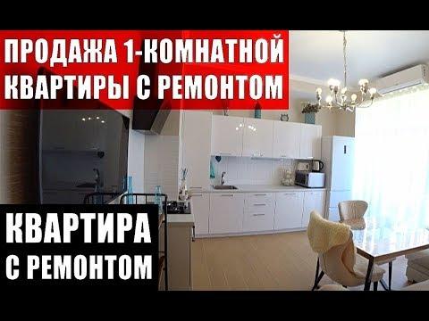 Квартира с ремонтом и мебелью в Краснодаре!