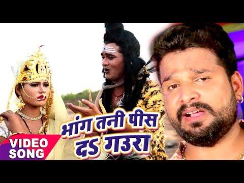 BOL BAM 2017 का सबसे हिट गाना - Ritesh Pandey - Bhang Tani Pis - Juliya Chalal Devghar - Kanwar Geet
