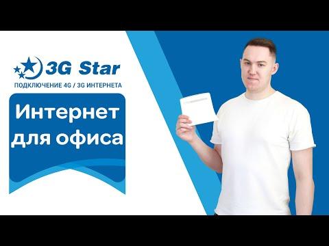 Подключение 4G 3G Интернета для офиса