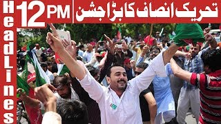 PTI Ka Bara Jashan | Headlines 12 PM | 18 August 2018 | Channel Five