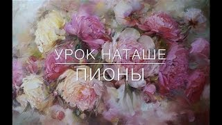 Урок Наташе. Пионы. Process of creating oil painting. Peonies