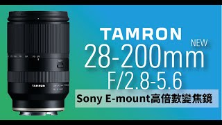 Tamron 28-200mm F/2.8-5.6 Di III RXD A071 introduction movie