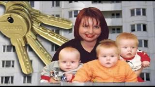 Как получить квартиру многодетной семье  - бесплатная консультация юриста онлайн