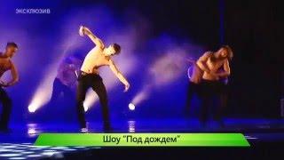 """Шоу """"Под дождем"""".  Театр """"Искушение"""" 15 12 2015"""