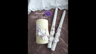 Свадебные свечи  с цветами из полимерной глины своими руками/семейный очаг мастер класс