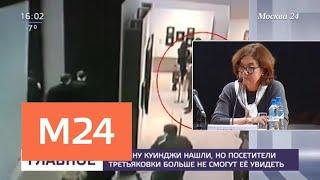 Смотреть видео На похищенной картине Куинджи не обнаружили видимых повреждений - Москва 24 онлайн