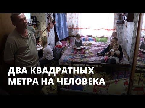 Как живут многодетные семьи