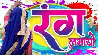 Rajsthani DJ Latest Holi Song 2018 रंग लगायो राजस्थान में सबसे ज्यादा होली पर चलने वाला गीत