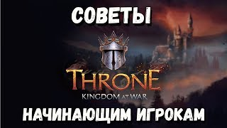 Throne: Kingdom at War. ИГРА ВЗОРВАВШАЯ ИНТЕРНЕТ!