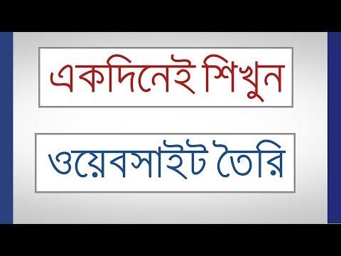 How To Create A  Website Bangla |  How To Make Full Blog Site In Bangla | Omar TecH
