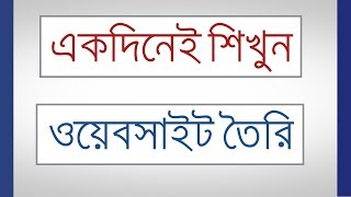 how to create a  website bangla |  How To Make Full Blog Site in bangla | Omar TecH