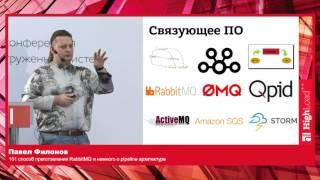 101 способ приготовления RabbitMQ и о pipeline-архитектуре / Павел Филонов (Positive Technologies)