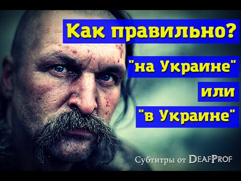 Как правильно говорить в или на Украине?