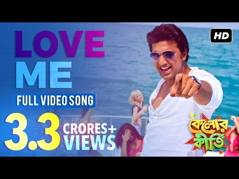 Love Me | Kelor Kirti | Dev | Vicky A Khan | Dev Sen | Raja Chanda  | Latest Bengali Song 2016 | SVF