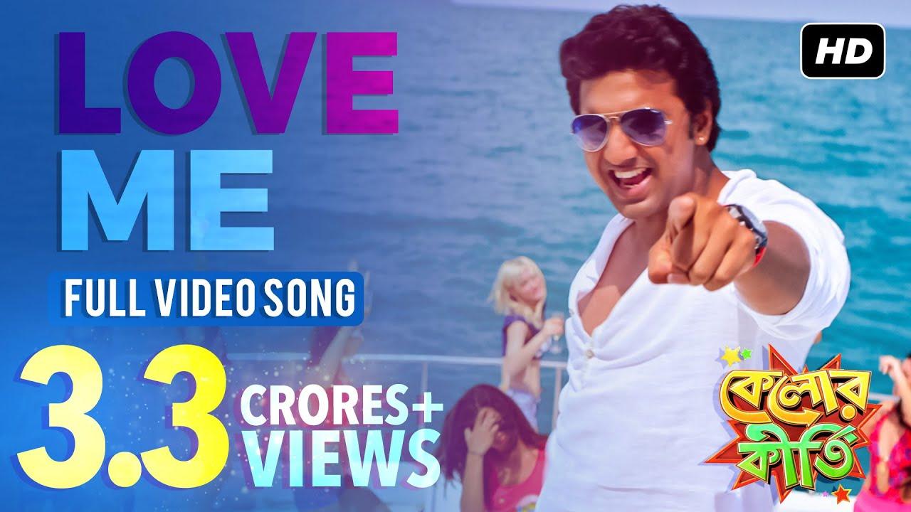 Download Love Me   Kelor Kirti   Dev   Vicky A Khan   Dev Sen   Raja Chanda    Latest Bengali Song   SVF