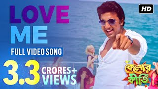 Love Me | Kelor Kirti | Dev | Raja Chanda | Dev Sen | Latest Bengali Song 2016