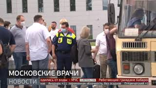 Фото Московские врачи. Новости. 27/07/2020. GuberniaTV