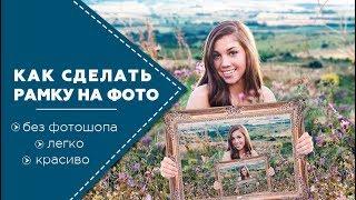 Как сделать рамку для фото без фотошопа?